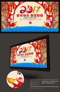 创意2017鸡年年会背景设计模板