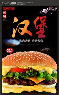 创意简约美食汉堡海报设计图片