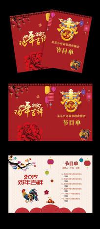 春节鸡年吉祥节目单设计