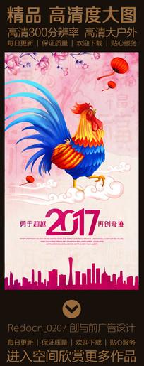 大气2017鸡年促销宣传海报