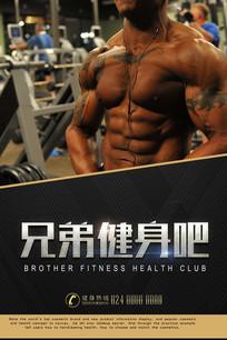 动感健身宣传海报