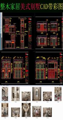 法式宫庭设计CAD施工图纸 CAD