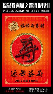 福禄寿喜财之寿海报设计