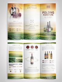 高档红酒企业宣传三折页