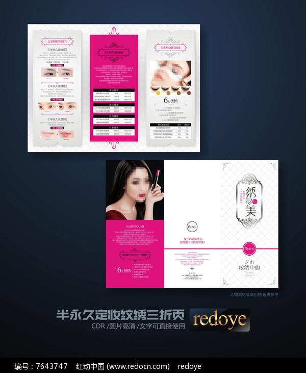韩式半永久定妆纹绣宣传单页