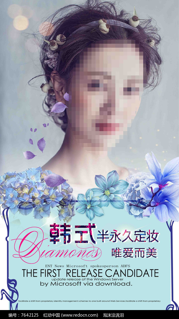 韩式半永久海报图片
