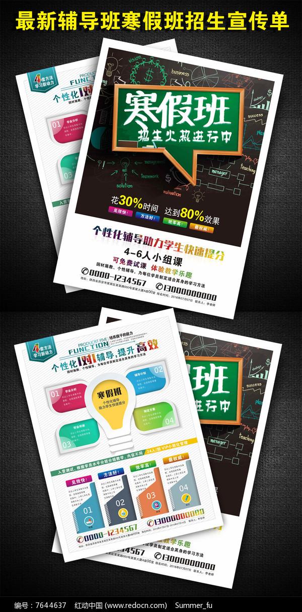 原创设计稿 海报设计/宣传单/广告牌 宣传单|彩页|dm单 黑板背景寒假