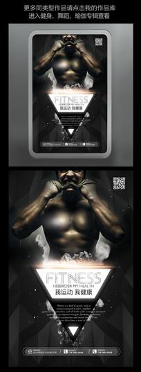 黑色酷炫猛男健身海报