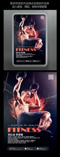 火焰男人健身海报