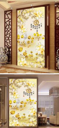 家和富贵彩雕玉兰花玄关隔断图片
