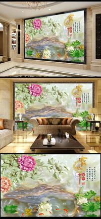 家和富贵玉雕花瓶玉兰电视背景墙