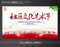 简约大气社区文化艺术节背景