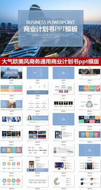 简约商业策划书企业介绍ppt模版