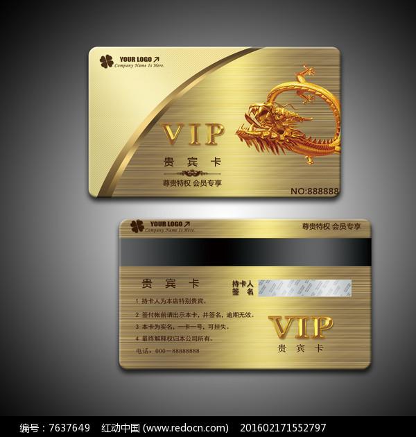 精品黄金VIP贵宾卡图片
