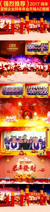 鸡年春节公司企业拜年片头AE模板