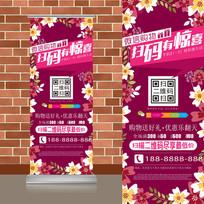 浪漫美丽花卉边框微信扫码二维码易拉宝