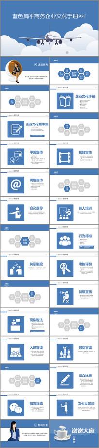 蓝色扁平商务企业文化手册ppt