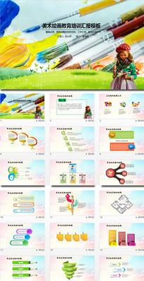 美术绘画教育培训广告设计PPT模板 pptx