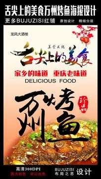 舌尖上的美食万州烤鱼海报设计