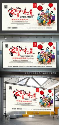手绘人物2017鸡年年夜饭宣传展板