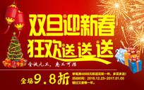 手机端中国风家具海报设计