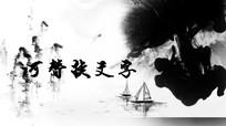 水墨中国风--大气水墨山水演绎logo片头