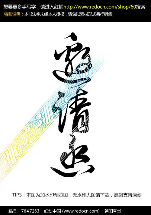 邀请函字psd素材下载_书法字体设计图片