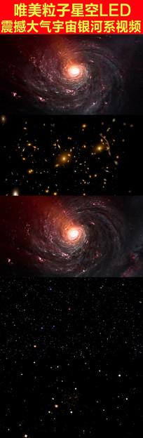 震撼大气宇宙银河系粒子视频