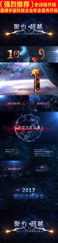 震撼宇宙科技企业年会开场