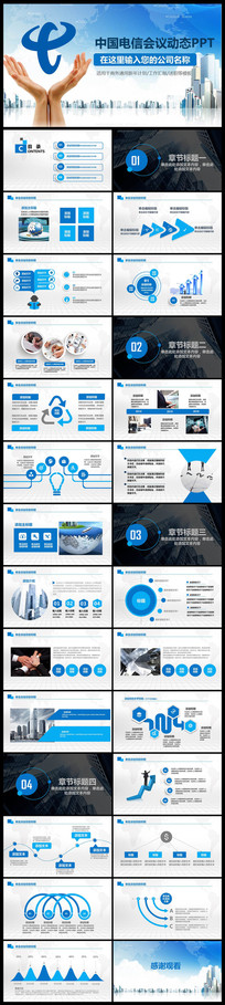 中国电信2017年新年计划PPT