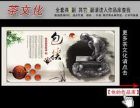 中国风水墨茶文化展板挂图之包揉
