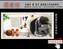 中国风水墨茶文化展板挂图之炒青