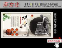 中国风水墨茶文化展板挂图之烘干