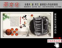 中国风水墨茶文化展板挂图之晾青