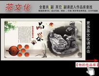 中国风水墨茶文化展板挂图之品茶
