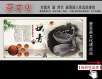 中国风水墨茶文化展板挂图之摇青