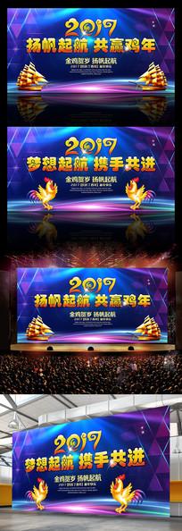 2017共赢鸡年企业年终会议活动舞台背景