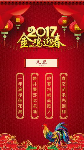 2017鸡年春节h5页面设计 PSD