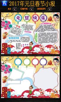 2017鸡年元旦春节电子小报模板