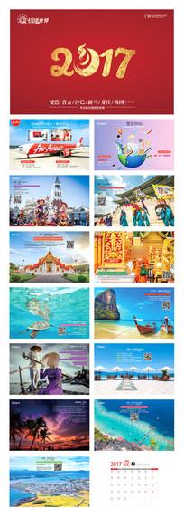 2017旅游台历设计