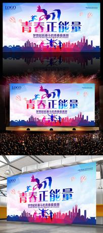 2017青春正能量学校校园宣传活动展板背景