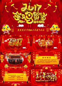 2017喜庆圣诞新年春节电子拜年电子贺卡ppt模板