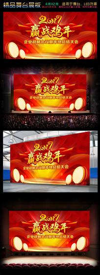 2017迎战鸡年红色背景板