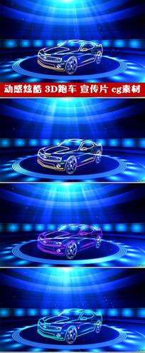 3D舞台场景车展聚光灯跑车视频