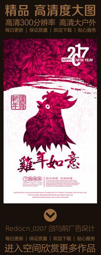 创意2017鸡年如意新春宣传海报