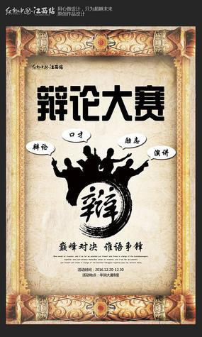 创意辩论赛海报