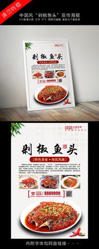 创意剁椒鱼头美食海报设计