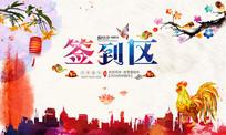 春节联欢晚会签到处