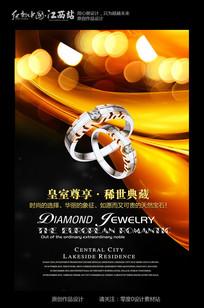 大气时尚珠宝宣传海报设计