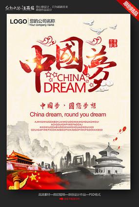 大气中国梦宣传海报
